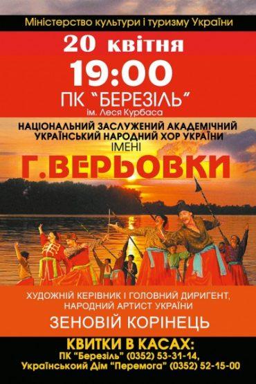 20 квітня до Тернополя завітає національний хор України імені Григорія Верьовки
