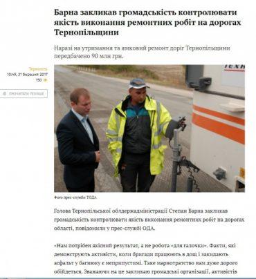 Голова Тернопільської облдержадміністрації Барна розсмішив із ремонтом доріг