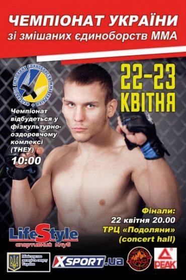 22 та 23 квітня у Тернополі вперше відбудеться чемпіонат України зі змішаних єдиноборств ММА