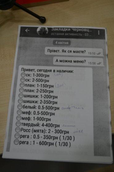 Тернопільських, франківських і чернівецьких наркоманів дурять в telegram