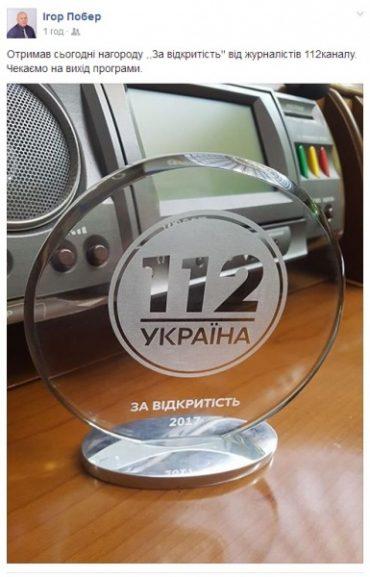 Нардеп з Тернопільщини Ігор Побер отримав нагороду від телеканалу, який обслуговує регіоналів