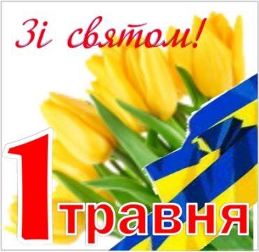 1 травня – День міжнародної солідарності трудящих