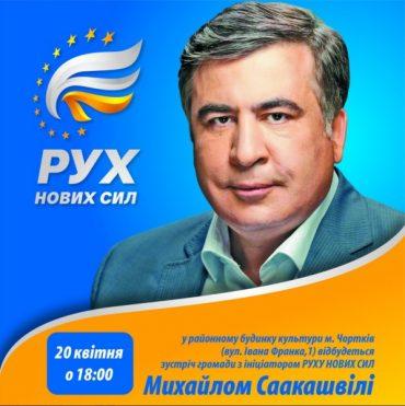 20 квітня до Чорткова приїде Михайло Саакашвілі