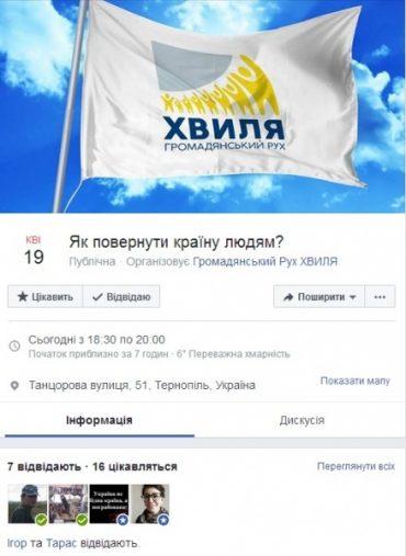 Послухати нардепа Чумака з партії Саакашвілі можна сьогодні в Тернополі