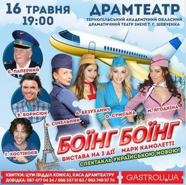"""16 травня у Тернополі покажуть комедійну п'єсу """"Боїнг-Боїнг"""""""