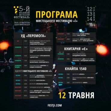 """З 12 по 14 травня у Тернополі пройде п'ятий мистецький фестиваль """"Ї"""""""