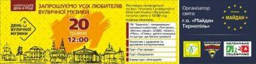 У Тернополі відбудеться фестиваль вуличної музики