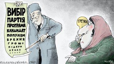 Вибори на Тернопільщині очима експертів