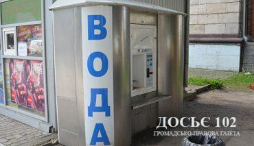У Тернополі продають воду з автоматів, яку має споживати худоба, а не люди