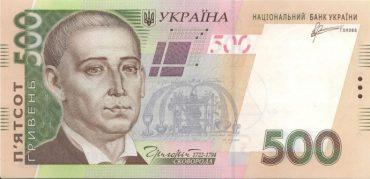 Купюру номіналом 500 гривень підробляють найчастіше