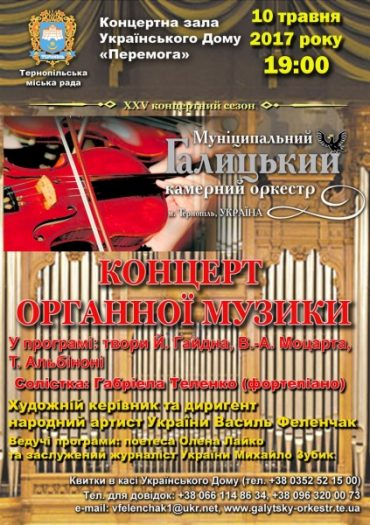 Муніципальний галицький камерний оркестр запрошує на концерт органної музики