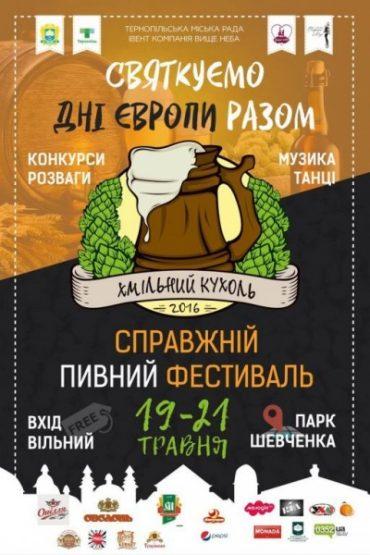 Мер Тернополя вирішив остаточно залити алкоголем файне місто