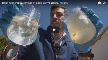 Нова екологічна система очищення стічних вод вражає