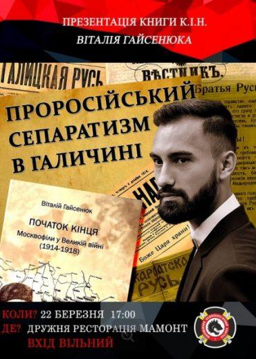У Тернополі презентують книгу про москвофільський рух в роки Великої війни