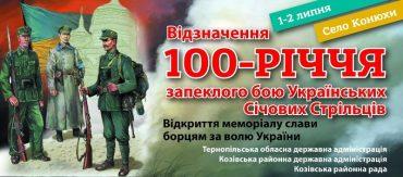 100 років бою Січових Стрільців під Конюхами