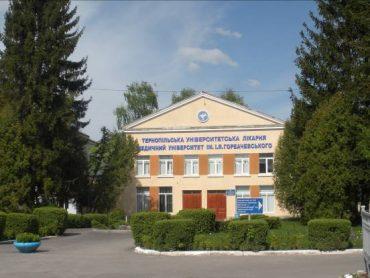 """""""Гамбрівські"""" новачки розіграли на гемодіалізі 47 мільйонів тернопільської лікарні"""