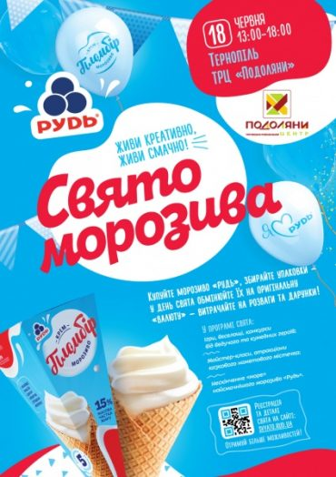 У Тернополі відбудеться свято морозива