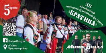 """На Шумщині відбудеться фестиваль """"Братина"""""""