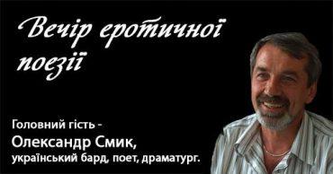 Вечір еротичної поезії відбудеться у Тернополі