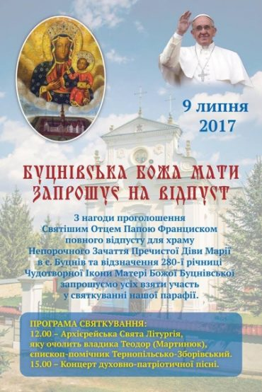 9 липня в Буцневі буде свято