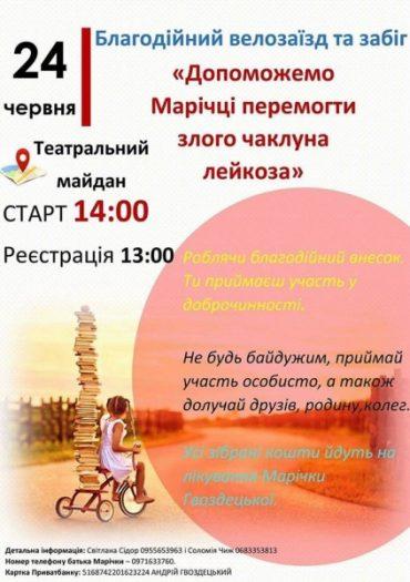 24 червня у Тернополі відбудеться благодійний велозаїзд для збору коштів на лікування 5-тирічної Гвоздецької Марії
