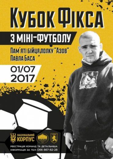 """У Тернополі відбудеться """"Кубок Фікса"""""""