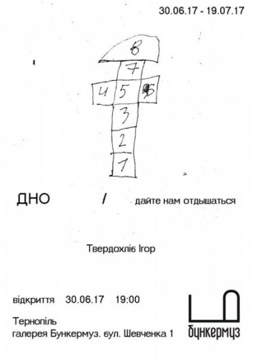 У Тернополі відкриють виставку, де головні лінії та форми