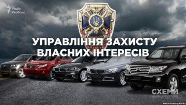 Неймовірний автопарк працівників управління захисту економіки СБУ
