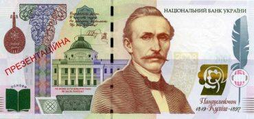 В Україні надрукували купюри номіналом у 1000 гривень
