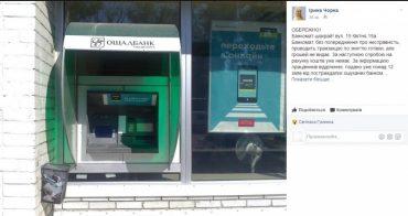 """У Тернополі банкомат """"Ощадбанку"""" обкрадає клієнтів"""