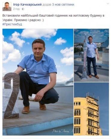 У Тернополі встановили найбільший баштовий годинник в Україні на житловому будинку