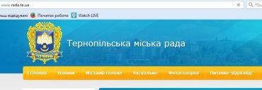 """На сайті Тернопільської міської ради досі """"Вконтакті"""" та """"Однокласники"""""""