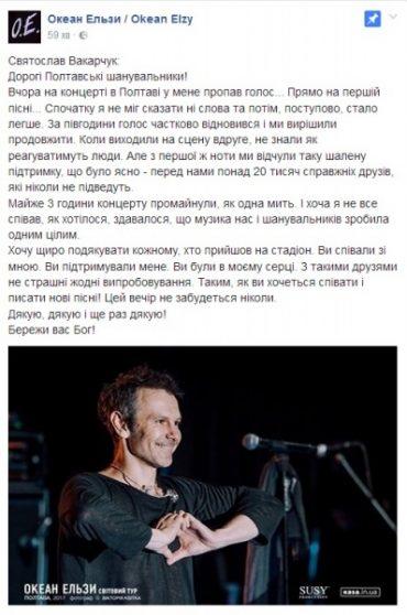 У Святослава Вакарчука раптово зник голос на концерті