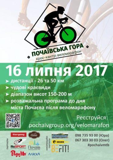 """""""Почаївська гора-2017"""" запрошує велолюбителів"""