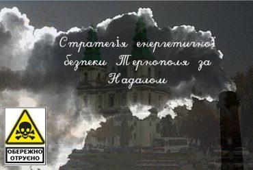 Торф'яний геноцид тернополян від Сергія Надала триває