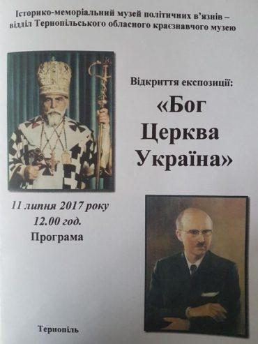 Сьогодні у Тернополі відкриють знакову виставку
