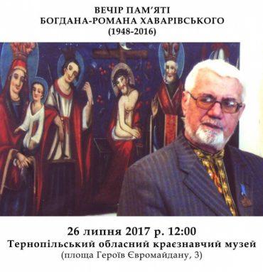 26 липня річниця відходу до вічності Богдана Хаварівського