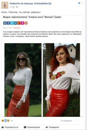 З новини про тернополянку, яка модніша Меланії Трамп, кепкують в інтернеті