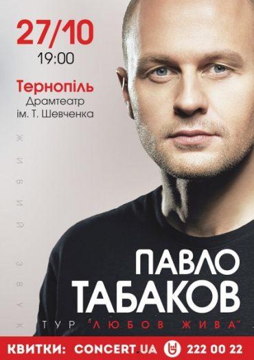 """27 жовтня Павло Табаков у Тернополі дасть концерт """"Любов Жива"""""""