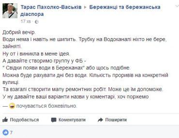 """У Бережанах з'явились """"Свідки появи води"""""""