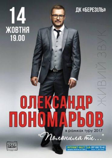 14 жовтня до Тернополя приїде Олександр Пономарьов