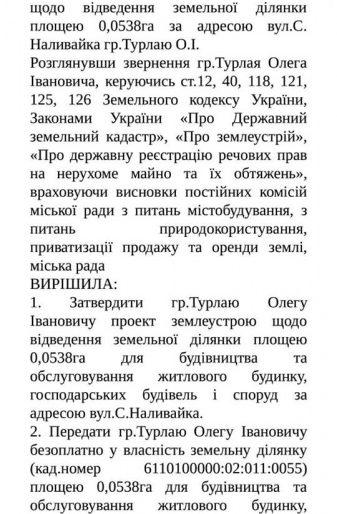 У зелених зонах Тернополя міська рада виділяє землю колишнім міліціонерам