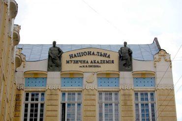 У львівській національній музичній академії імені Миколи Лисенка процвітає корупція?