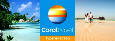 Обережно, шахраї із Coral Travel