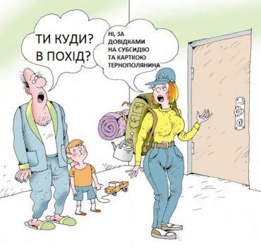 Все про субсидії-2017 на Тернопільщині