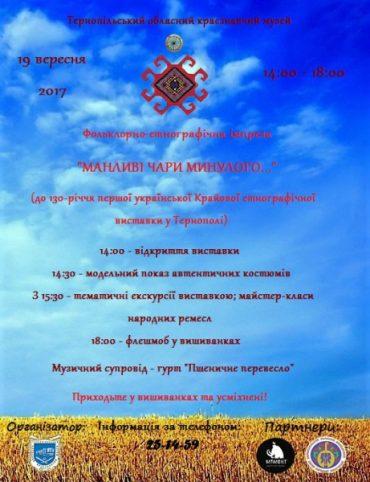 130 років тому у Тернополі вперше відкрилась українська етнографічна виставка