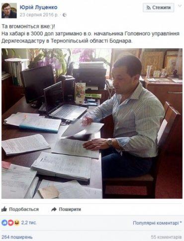 Відбувся дрібним штрафом чиновник Держгеокадастру, чиїм затриманням на хабарі хизувався Луценко