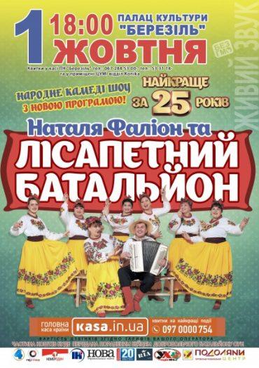 """""""Лісапетний Батальйон"""" привезе до Тернополя нову ювілейну програму """"Найкраще за 25 років"""""""