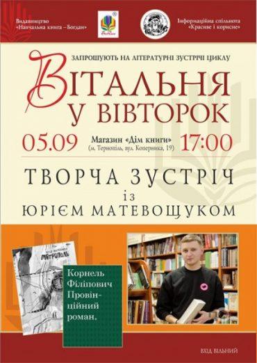 5 вересня тернополяни поспілкуються з Юрієм Матевощуком