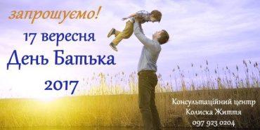 17 вересня у Тернополі відсвяткують День батька